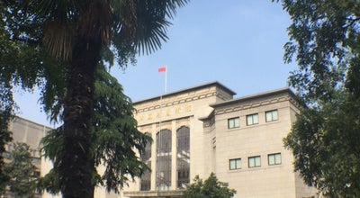 Photo of Art Museum 國立美術陳列館 at 266 Changjiang Rd., 南京, 江苏, China
