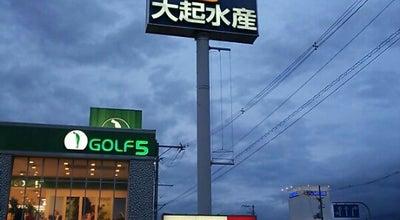 Photo of Sushi Restaurant 大起水産 奈良店 at 柏木町527-5, 奈良市, Japan