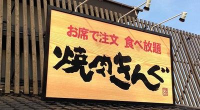 Photo of BBQ Joint 焼肉きんぐ 花田店 at 花田町字中ノ坪57, 豊橋市, Japan
