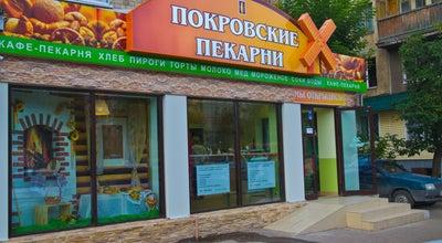 Photo of Bakery Покровские пекарни at Ул. Восстания, 8, Казань, Russia