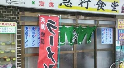 Photo of Japanese Restaurant 急行食堂 at 沖の町2-21, 新庄市, Japan