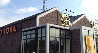 Photo of Bakery パンのトラ 半田店 at 岩滑西町2-121-2, 半田市, Japan