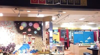 Photo of Art Gallery 日本折紙博物館 at 三里塚御料牧場1-1, Narita 282-0011, Japan
