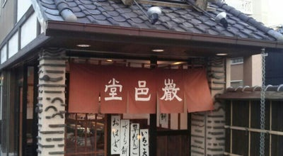 Photo of Candy Store 巌邑堂 at 伝馬町62, 浜松市中区, Japan