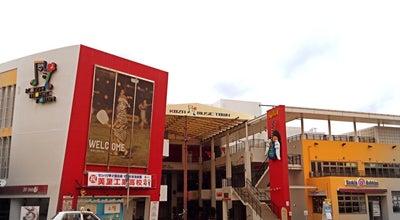 Photo of Music Venue コザミュージックタウン at 上地1-1-1, 沖縄市, Japan