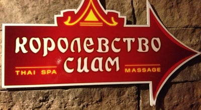 Photo of Spa Королевство Сиам at Russia