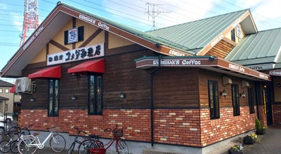 Photo of Cafe コメダ珈琲店 春日井篠木店 at 下市場町3丁目4-12, 春日井市 486-0852, Japan