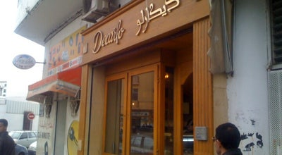 Photo of Bakery Decarlo at Avenue Hedi Chaker, Lafayette, Tunisia