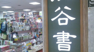 Photo of Bookstore 虎谷誠々堂書店 at 永代町1番5号, 茨木市, Japan