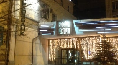 Photo of Eastern European Restaurant The Base at Ул. Красный Путь, 5, Омск, Russia