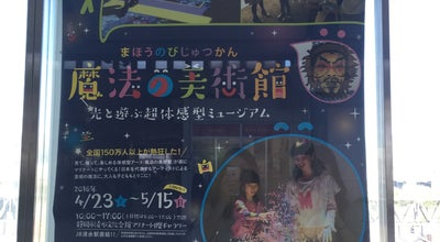 Photo of Concert Hall 静岡市清水文化会館 マリナート (SHIZUOKA CITY SHIMIZU CULTURAL HALL MARINART) at 清水区島崎町214, Shizuoka 424-0823, Japan