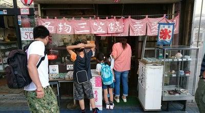 Photo of Dessert Shop 丸半 三笠焼 at 大滝町1-26, 横須賀市, Japan