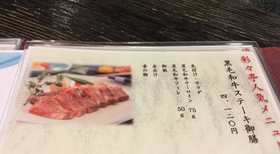 Photo of Steakhouse 彩々亭 at 佐間1-11-22, 行田市 361-0032, Japan