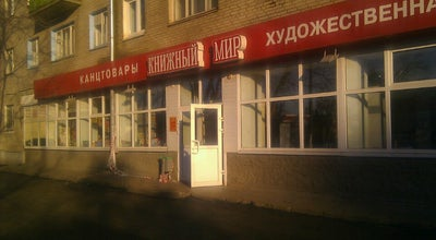 Photo of Bookstore Книжный Мир at Окский Пр-т, 1, Коломна 140406, Russia