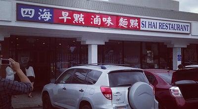 Photo of Chinese Restaurant Four Sea Restaurant - 四海早點 at 708 E Las Tunas Dr #a, San Gabriel, CA 91776, United States