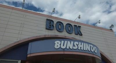 Photo of Bookstore 文真堂書店 上原店 at 上原町1756-23, 沼田市, Japan