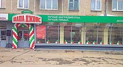 Photo of Pizza Place Папа Джонс at Просп. Ленина, 50, Кемерово, Russia