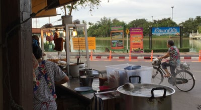 Photo of Asian Restaurant ร้านข้าวมันไก่&โจ๊ก(เจ้าเก่าริมบึง) at ริมบึงพลาญชัย, ร้อยเอ็ด, Thailand