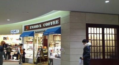 Photo of Cafe イノダコーヒ くずはモール支店 at 楠葉花園町15-1, 枚方市 573-1121, Japan