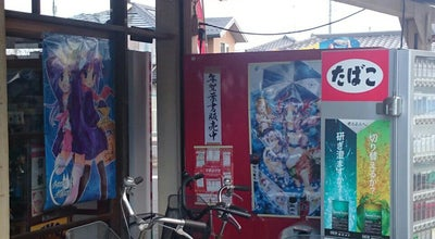 Photo of Candy Store 染谷商店 at 久喜市鷲宮中央2-1-1, 久喜市, Japan