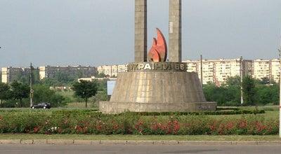 Photo of Monument / Landmark Памятник в честь 66-й годовщины освобождения Украины at Пл. 30-летия Победы, Kryvyy Rih, Ukraine