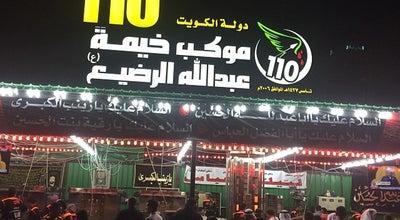 Photo of Mosque حسينية معرفي القديمة at Kuwait