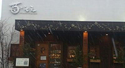 Photo of Dessert Shop 苺いちえ at 新沢田町19-38, 沼津市 410-0003, Japan