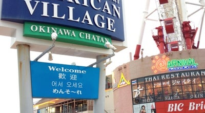 Photo of Mall 美浜アメリカンビレッジ (American Village) at 美浜, 北谷町 904-0115, Japan