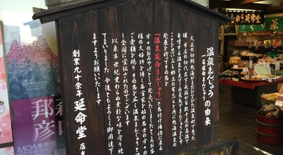 Photo of Candy Store 延命堂 本店 at 上宿町3-28, 熱海市 413-0018, Japan