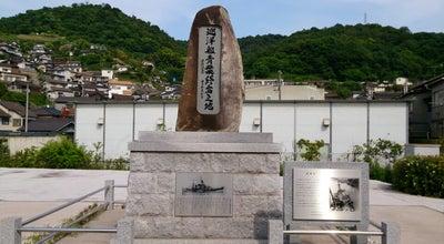 Photo of Historic Site 巡洋艦青葉終焉之地 at 警固屋5丁目, 呉市 737-0012, Japan