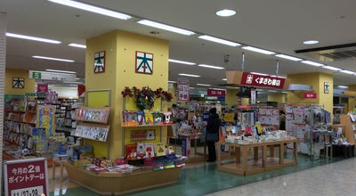 Photo of Bookstore くまざわ書店 豊田店 at 喜多町1-140, Toyota 471-0027, Japan