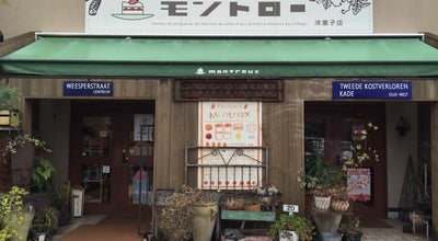 Photo of Dessert Shop モントロー洋菓子店 at 大字末武下421-1, 下松市 744-0022, Japan