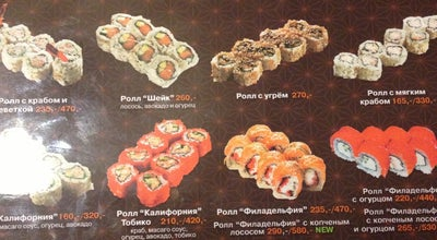 Photo of Sushi Restaurant Fresh at Ул. Самойловой, 6, Мурманск 183038, Russia