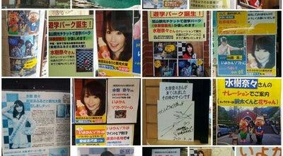 Photo of Theme Park マイントピア別子 端出場ゾーン at 立川町707-3, 新居浜市 792-0846, Japan