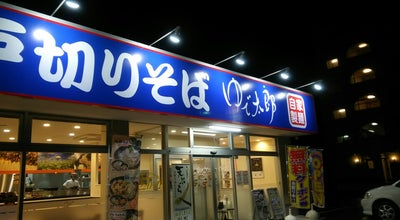 Photo of Ramen / Noodle House ゆで太郎 牛久栄町店 at 栄町2-8, Ushiku 300-1233, Japan