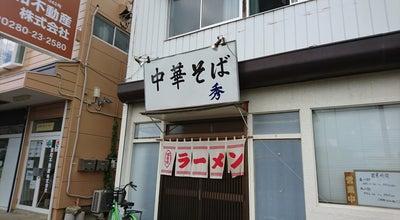 Photo of Ramen / Noodle House 中華そば 秀 at 諸川1114-3, 古河市 306-0126, Japan