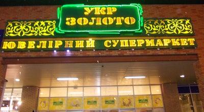 Photo of Jewelry Store Укрзолото at Ул. Лермонтова, 37, Кривой Рог 50002, Ukraine