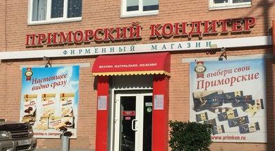 Photo of Candy Store Приморский кондитер at Пр-т 100-летия Владивостока, 46 690048, Russia