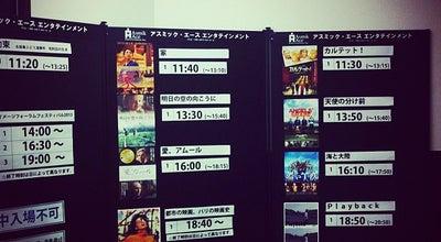 Photo of Movie Theater 京都シネマ at 下京区水銀屋町620, 京都市 600-8411, Japan