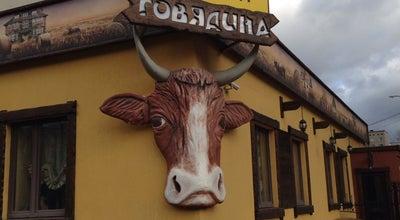 Photo of Steakhouse Жадина Говядина at Кировоградская Ул., 28, Екатеринбург 620012, Russia