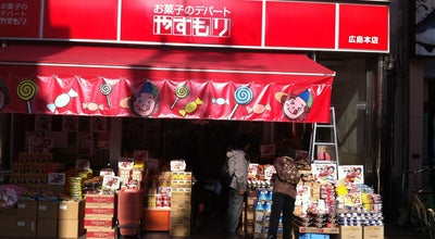 Photo of Candy Store やすもり お菓子のデパート at 中区立町1-8, 広島市, Japan