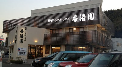Photo of BBQ Joint 香洛園 at 黒石1146-5, 倉敷市 710-0035, Japan