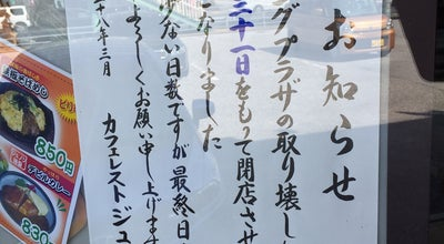 Photo of Cafe ジュノン (ヤングプラザ) at 北本町4丁目4-23, 高知市  780-0056, Japan