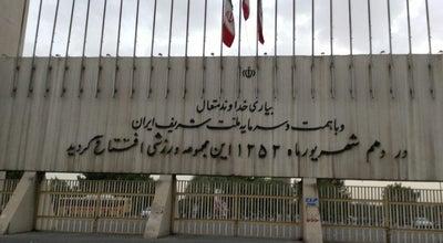 Photo of Stadium Azadi Sport Complex | مجموعه ورزشی آزادی at Tehran Karaj Fwy., Tehran, Iran