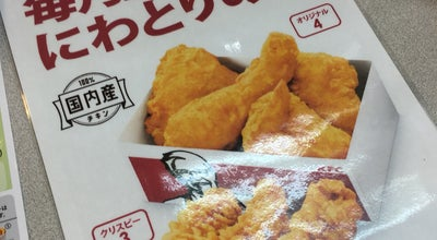 Photo of Fried Chicken Joint ケンタッキーフライドチキン 本厚木店 at 中町2-3, 厚木市 243-0018, Japan