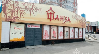 Photo of Chinese Restaurant Фанза at Благовещенск, Russia