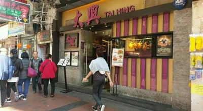 Photo of Chinese Restaurant Tai Hing 太興 at Parkes St, Yau Ma Tei, Hong Kong