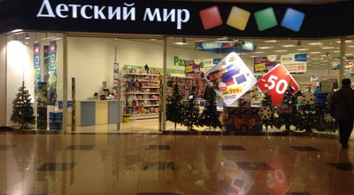 Photo of Toy / Game Store Детский Мир at Russia