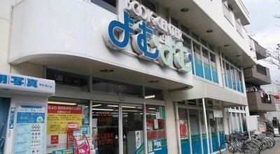 Photo of Bookstore よむよむ 日野駅前店 at 日野本町3-13-4, 日野市 191-0011, Japan