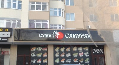 Photo of Japanese Restaurant Самурай at Ул. Пушкина, 7, Пенза, Russia